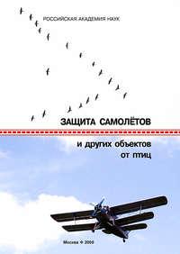 Обложка «Защита самолетов и других объектов от птиц»