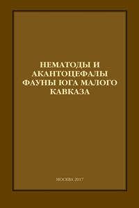 Обложка «Нематоды и акантоцефалы фауны юга Малого Кавказа»