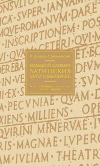 Обложка «Большой словарь латинских цитат и выражений»