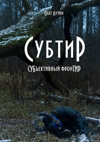 Обложка «Субтир. СУБъективный фронТИР»