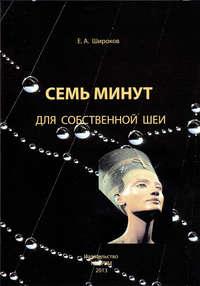 Обложка «Семь минут для собственной шеи»