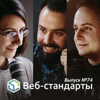 Обложка «Выпуск №74»