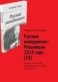Обложка «Русский менеджмент: Революция 2018 года (10). Дайджест по книгам и журналам КЦ «Русский менеджмент»»