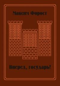 Обложка «Вперед, государь! Сборник повестей и рассказов»