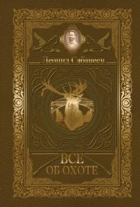 Обложка «Все об охоте (сборник)»