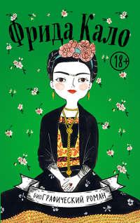 Обложка «Фрида Кало. Биография в комиксах»