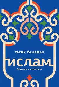 Обложка «Ислам. Прошлое и настоящее»