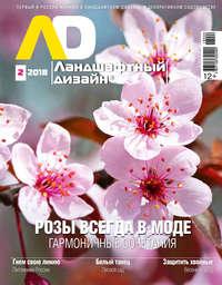 Обложка «Ландшафтный дизайн №02/2018»