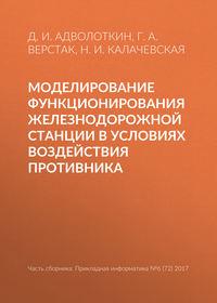 Обложка «Моделирование функционирования железнодорожной станции в условиях воздействия противника»