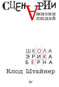 Обложка «Сценарии жизни людей»