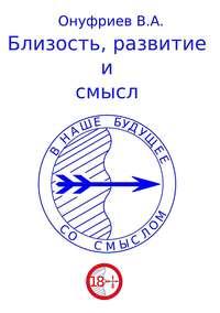 Обложка «Близость, развитие и смысл»