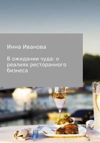 Обложка «В ожидании чуда: ореалиях ресторанного бизнеса»