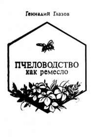 Обложка «Пчеловодство как ремесло»