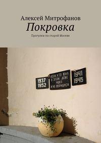 Обложка «Покровка. Прогулки постарой Москве»