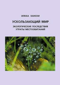 Обложка «Ускользающий мир. Экологические последствия утраты местообитаний»