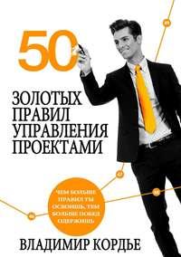 Обложка «50 Золотых Правил Управления Проектами»