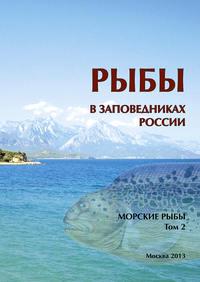Обложка «Рыбы в заповедниках России. Том 2. Морские рыбы»