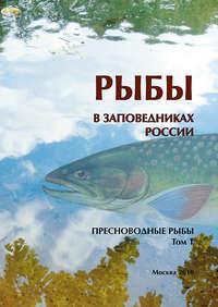 Обложка «Рыбы в заповедниках России. Том 1. Пресноводные рыбы»