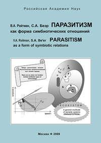 Обложка «Паразитизм как форма симбиотических отношений»