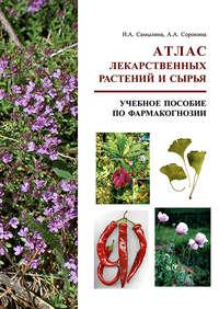 Обложка «Атлас лекарственных растений и сырья. Учебное пособие по фармакогнозии»