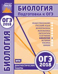 Обложка «Биология. Подготовка к ОГЭ в 2018 году. Диагностические работы»