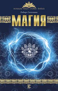 Обложка «Магия»