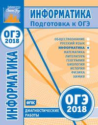 Обложка «Информатика. Подготовка к ОГЭ в 2018 году. Диагностические работы»