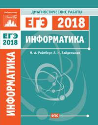 Обложка «Информатика. Подготовка к ЕГЭ в 2018 году. Диагностические работы»