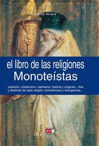 Обложка «El libro de las religiones monoteístas»