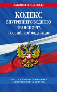 Обложка «Кодекс внутреннего водного транспорта Российской Федерации. Текст с последними изменениями и дополнениями на 2019 год»