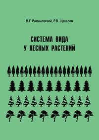 Обложка «Система вида у лесных растений»