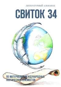 Обложка «Свиток 34. Поматериалам международных поэтических телемостов»