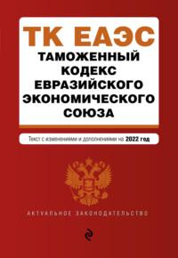Обложка «Таможенный кодекс Евразийского экономического союза. Текст с изменениями и дополнениями на 2018 год»