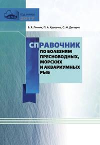 Обложка «Справочник по болезням пресноводных, морских и аквариумных рыб»