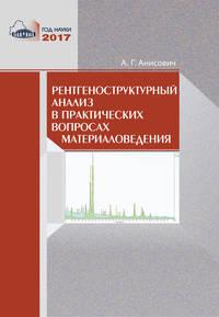 Обложка «Рентгеноструктурный анализ в практических вопросах материаловедения»