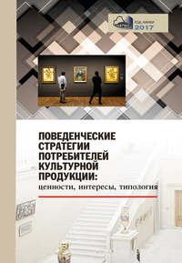 Обложка «Поведенческие стратегии потребителей культурной продукции: ценности, интересы, типология»