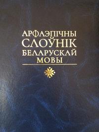 Обложка «Арфаэпічны слоўнік беларускай мовы»