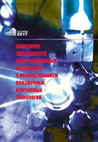 Обложка «Инженерия поверхностей конструкционных материалов с использованием плазменных и пучковых технологий»
