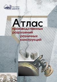 Обложка «Атлас производственных разрушений различных конструкций»
