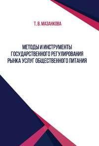 Обложка «Методы и инструменты государственного регулирования рынка услуг общественного питания»