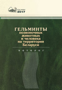 Обложка «Гельминты позвоночных животных и человека на территории Беларуси»