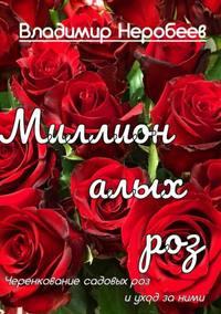 Обложка «Миллион алых роз»