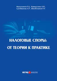 Обложка «Налоговые споры. От теории к практике»