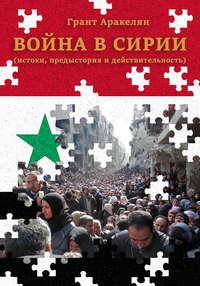 Обложка «Война в Сирии (истоки, предыстория и действительность)»