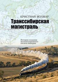 Обложка «Транссибирская магистраль. История создания железнодорожного скелета империи»