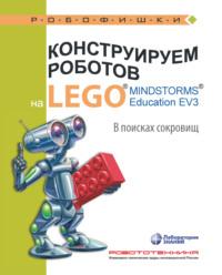 Обложка «Конструируем роботов на LEGO MINDSTORMS Education EV3. В поисках сокровищ»