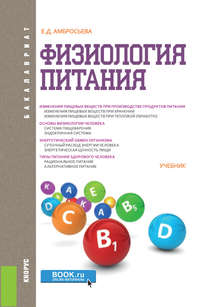 Обложка «Физиология питания»