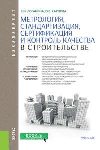 Обложка «Метрология, стандартизация, сертификация и контроль качества в строительстве»