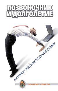 Обложка «Позвоночник и долголетие: Научитесь жить без боли в спине»