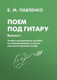 Обложка «Поем под гитару. Учебно-методическое пособие по аккомпанементу и пению под шестиструнную гитару. Выпуск I»